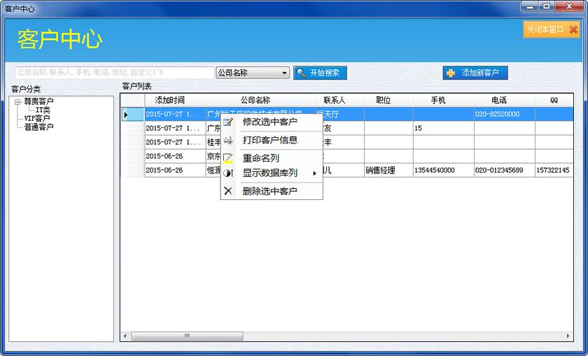 恒源好用订单管理系统截图3