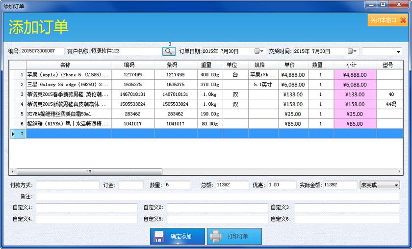 恒源好用订单管理系统截图4