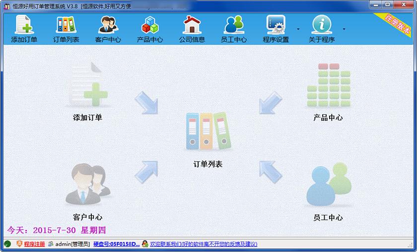 恒源好用订单管理系统截图5