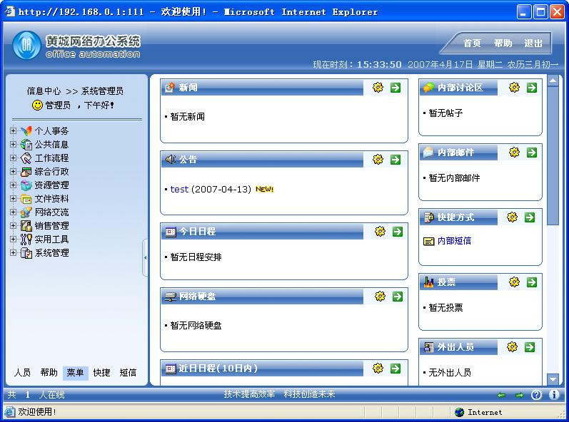 黃城網絡辦公系統