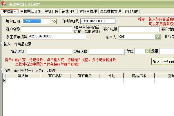 易達單據打印王軟件