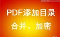 PDF目录制作及合并加密软件(EBPdf)段首LOGO