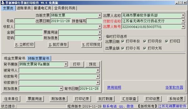 票据神银行票据打印软件截图1