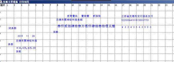 票据神银行票据打印软件截图3