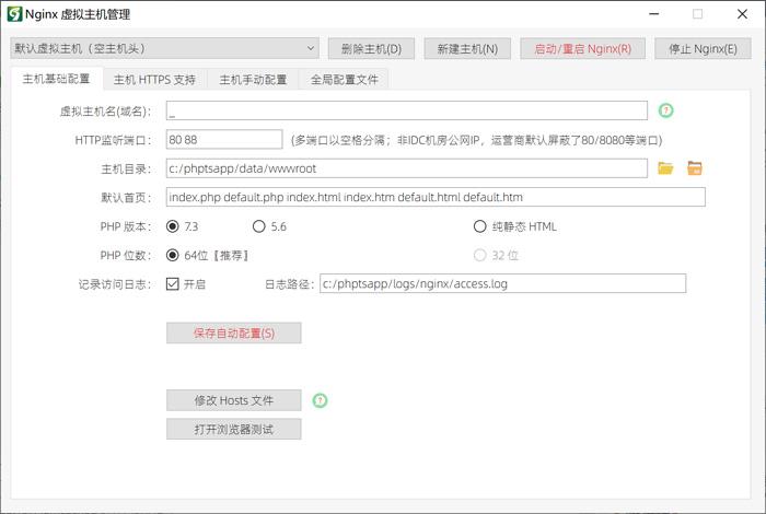 PHPTS 边缘计算服务器套件截图1
