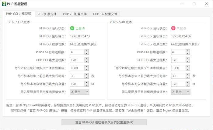 PHPTS 边缘计算服务器套件截图2