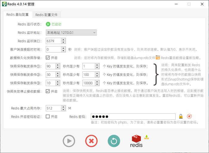PHPTS 边缘计算服务器套件截图5