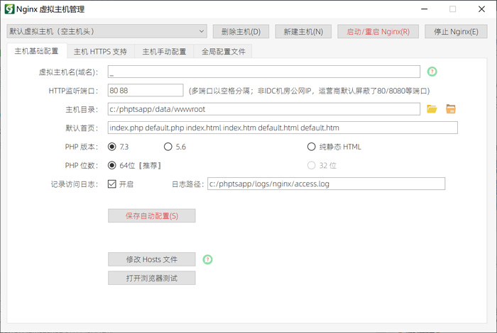 PHPTS 边缘计算服务器套件