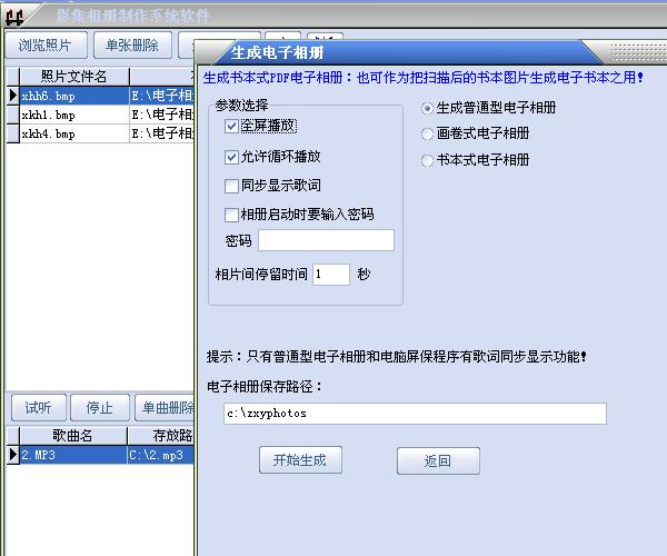 影集相册制作系统软件截图1