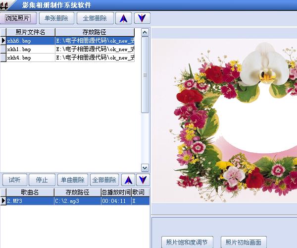 影集相册制作系统软件截图2