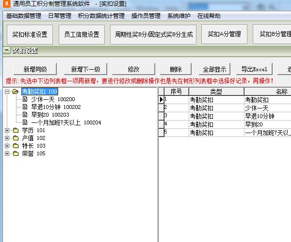 通用員工積分制管理系統軟件