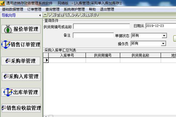 通用進銷存財務管理系統軟件