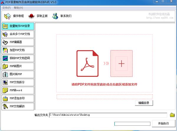 PDF目錄制作及合并加密軟件(EBPdf)