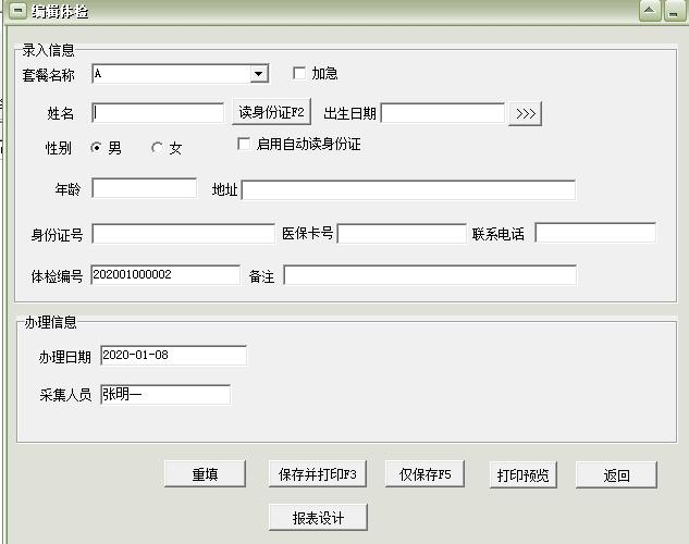 社區體檢管理軟件