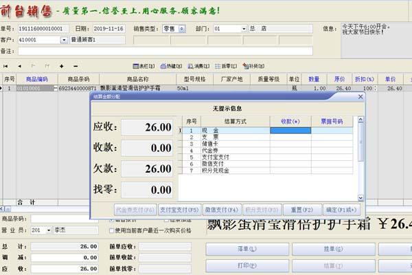 速拓商業管理系統