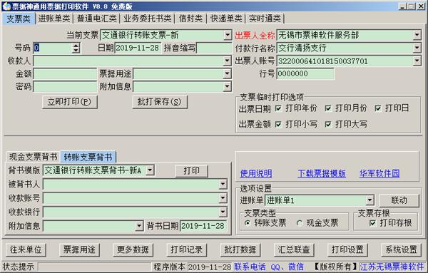 票据神通用票据打印软件截图1