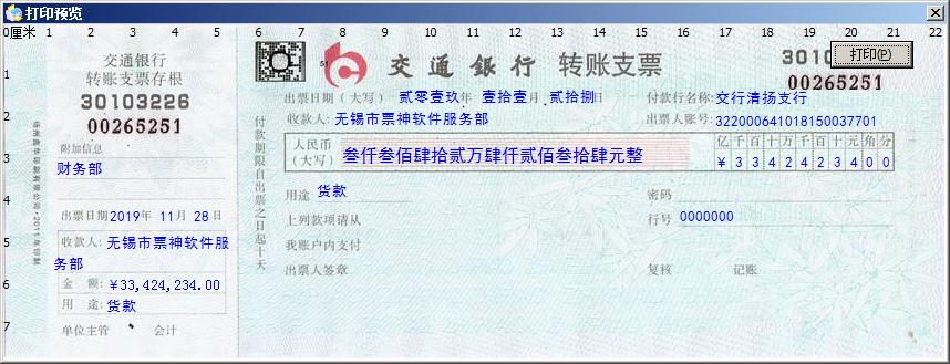 票据神通用票据打印软件截图3