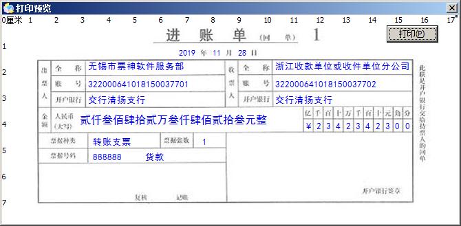 票据神通用票据打印软件截图4