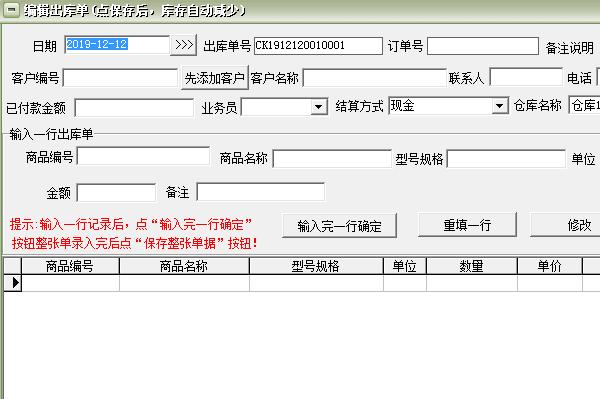 易達出入庫倉庫管理系統軟件