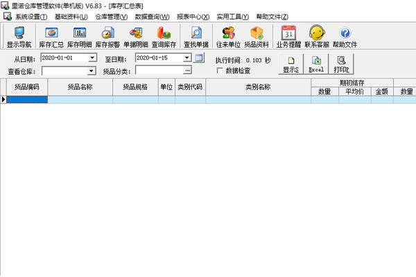 里诺仓库管理软件(单机版)截图1