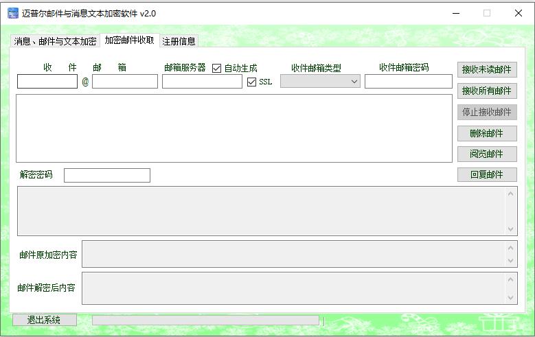 邁普爾郵件與消息文本加密軟件