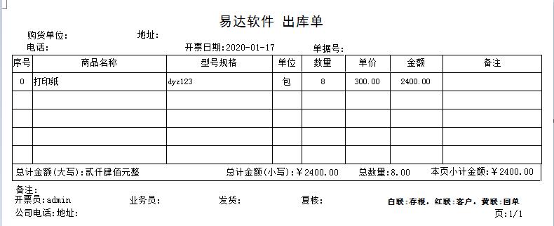 通用送貨單發貨單打印軟件