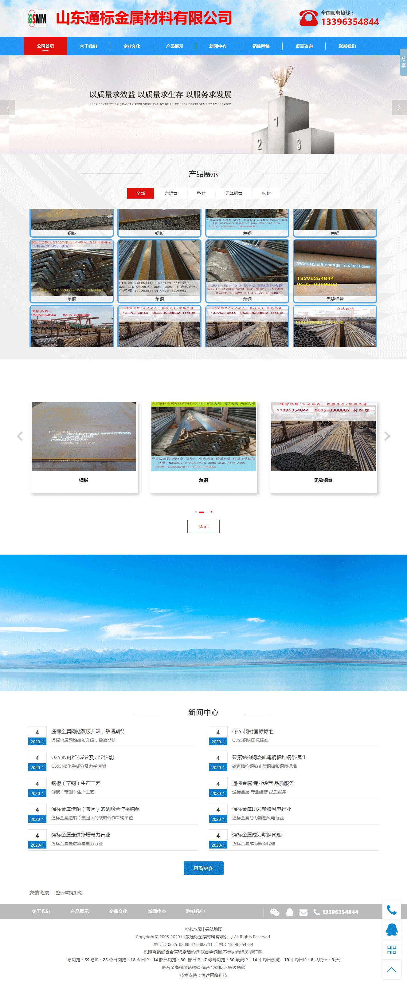 超级网站系统截图1