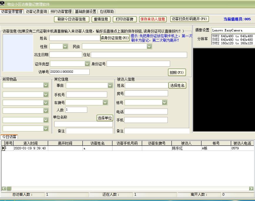 物业小区访客登记管理软件截图1