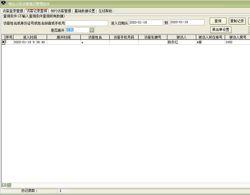 物业小区访客登记管理软件