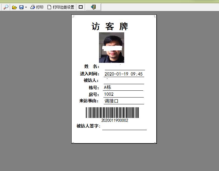 物业小区访客登记管理软件截图2