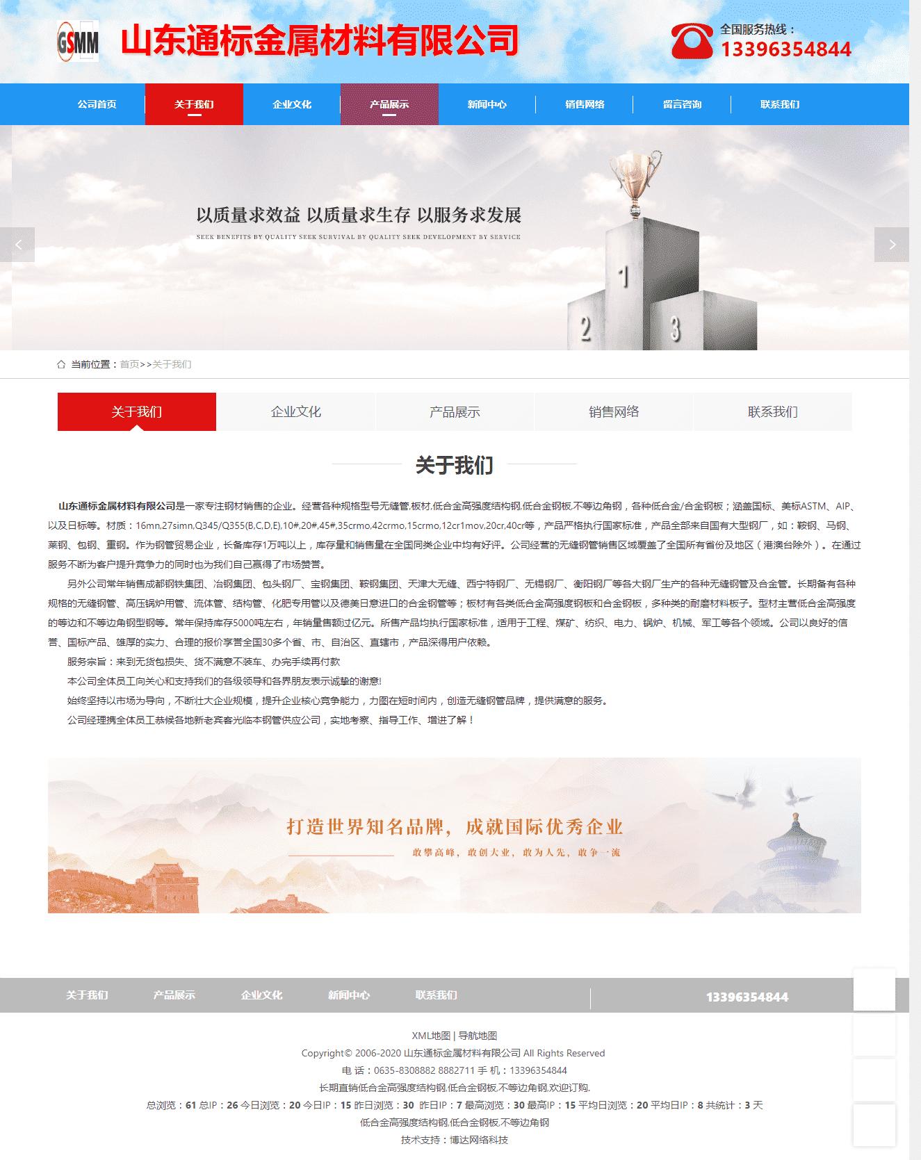 超级网站系统截图3