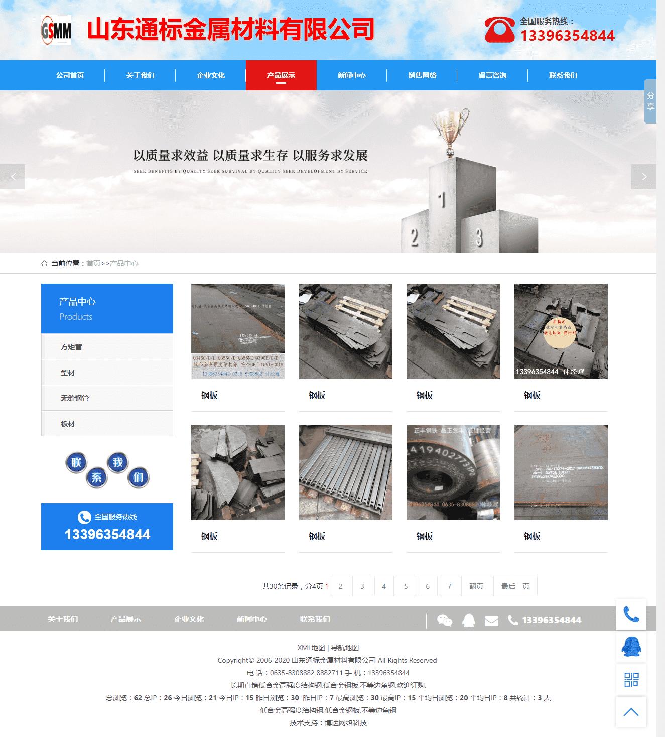 超级网站系统截图4
