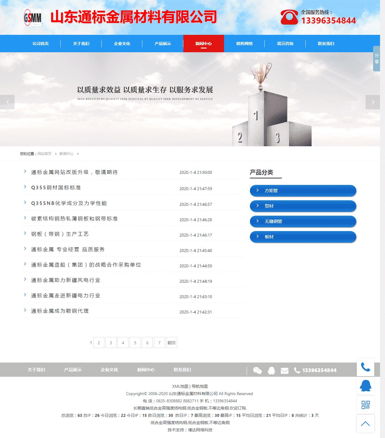 超级网站系统截图5