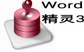 WORD精靈