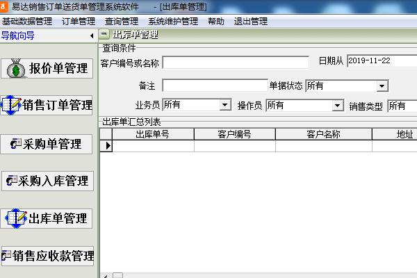 易達銷售訂單送貨單管理系統軟件