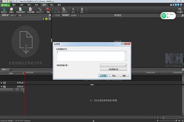 NCH VideoPad视频编辑器截图1