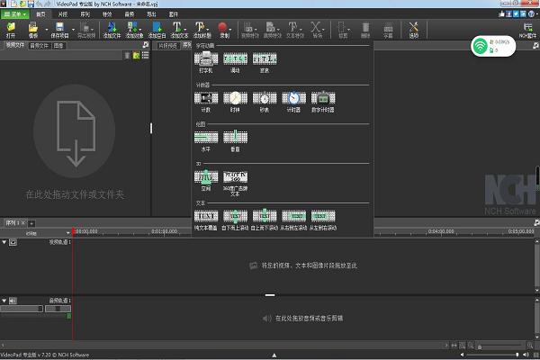 NCH VideoPad视频编辑器截图2