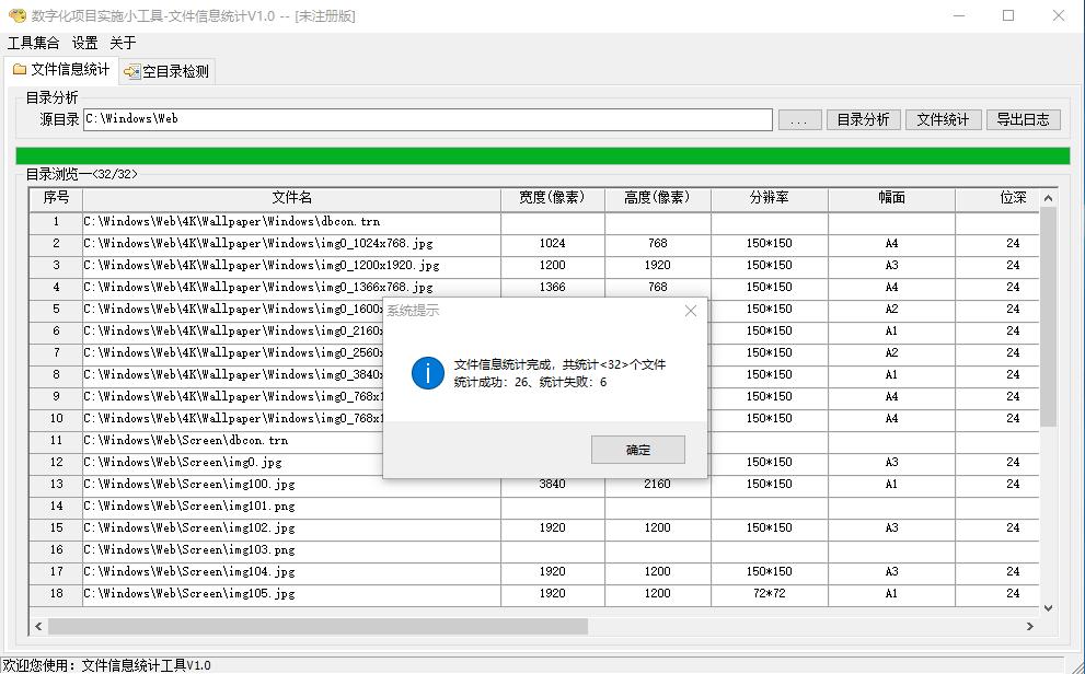 文件信息統計工具
