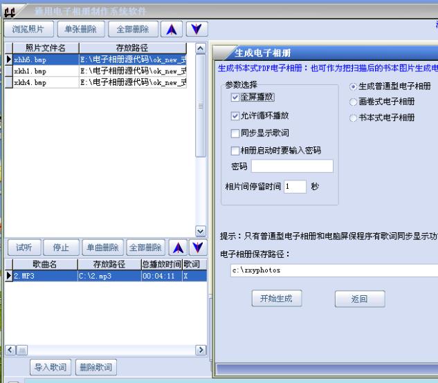 通用电子相册制作系统软件截图1