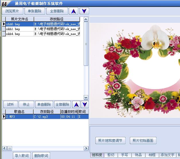 通用电子相册制作系统软件截图2