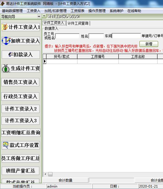 易達計件工資系統軟件