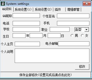 全能QQ机器人截图3