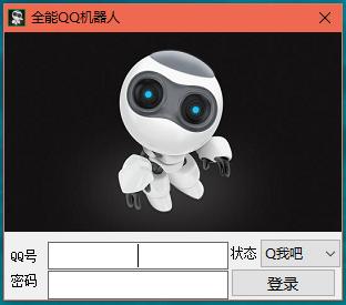 全能QQ机器人截图4