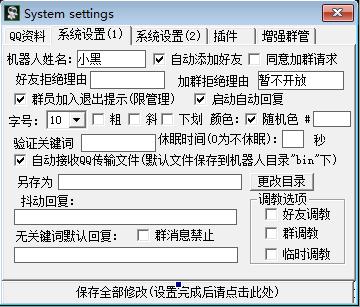 全能QQ机器人截图5