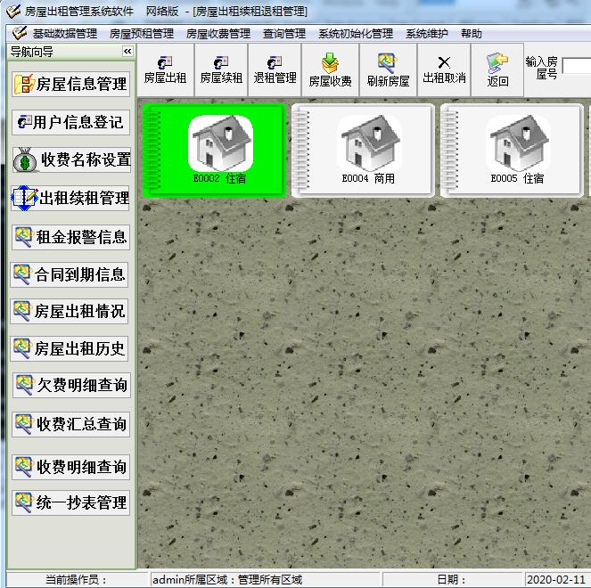 房屋出租管理系统软件截图1