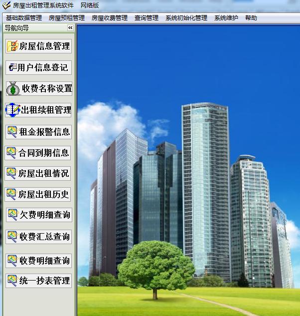 房屋出租管理系统软件截图3