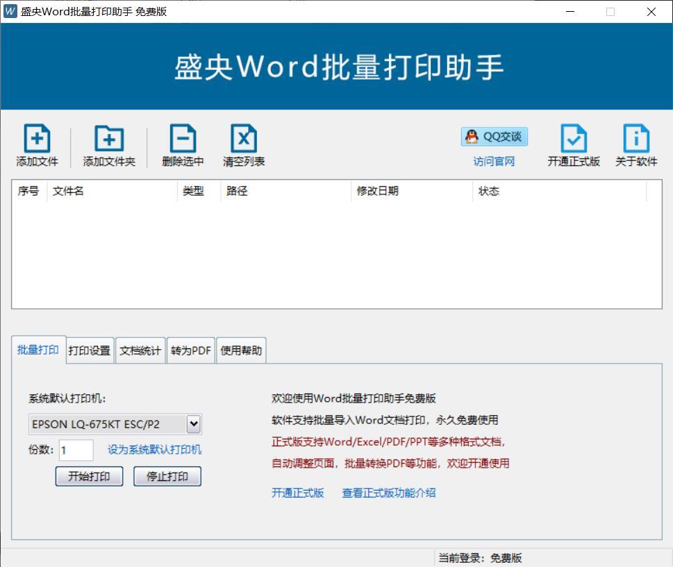 盛央Word批量打印助手軟件