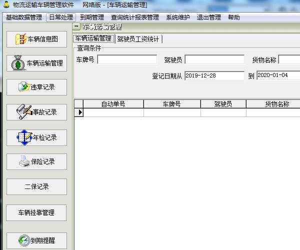 物流運輸車輛管理軟件