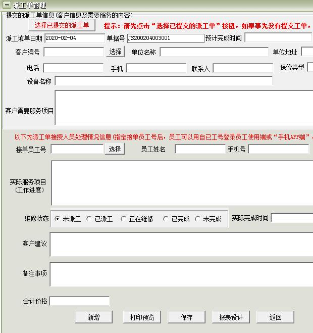 派工单管理售后管理系统软件截图1