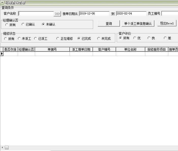 派工单管理售后管理系统软件截图2